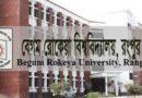 বেগম রোকেয়া বিশ্ববিদ্যালয়ে অন লাইন ভাইভা শুরু : স্বস্তিতে ৪র্থ ও ২য় বর্ষের শিক্ষার্থীরা
